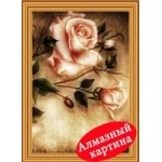 [Алмазная вышивка] Розы