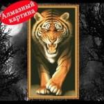 [Алмазная вышивка] Тигр 2