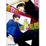 [Akiba Touko] Honjitsu mo Jougai Rantou (yaoi)