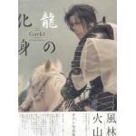 [Gackt] Fuurin Kazan Taiga Drama Kenshin Uesugi (Раритет!)