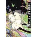 [Amano Yoshitaka] Tarot Artbook (Раритет!)