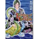 [Akino Matsuri] Shin Pet Shop of Horrors 04