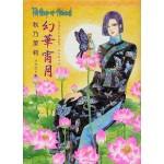 [Akino Matsuri] Maboroshi no Hana Yoi no Tsuki (Раритет!)