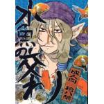 [Ayakashi Mononoke] dj 14