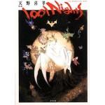 [Amano Yoshitaka] 1001 nights