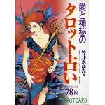[Kasai Ayumi] Карты Таро edition B (Раритет!)